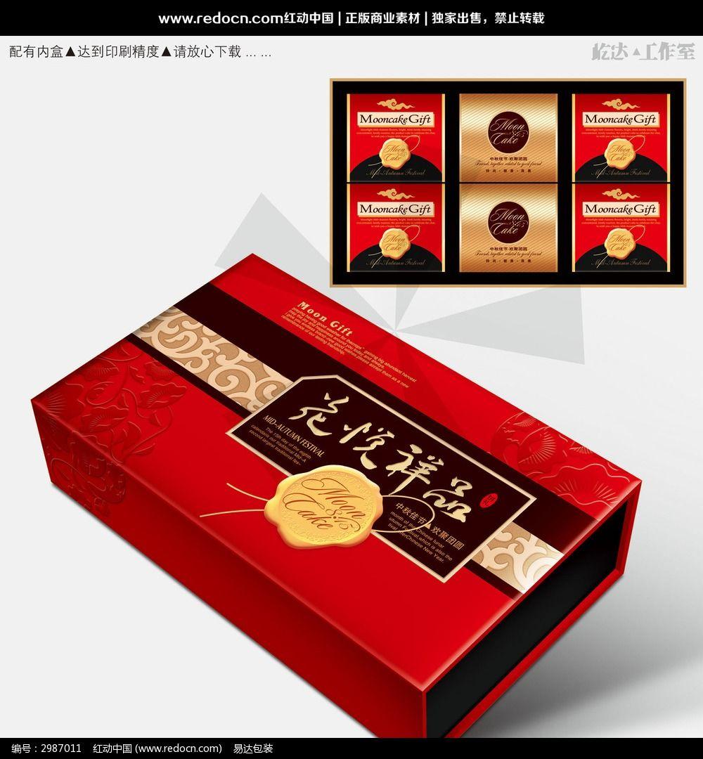 月饼盒 月饼包装盒 月饼盒子 月饼素材 时尚月饼包装 月饼包装设计
