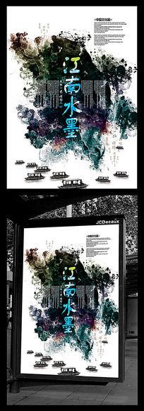 江南水墨宣传海报设计