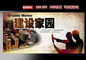 建设家园社区宣传展板