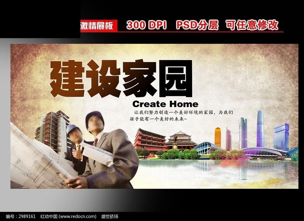 中国工人手绘海报
