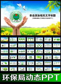 绿色环保爱护环境环保局PPT模板