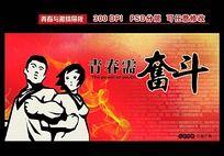 青春奋斗校园宣传展板设计 PSD
