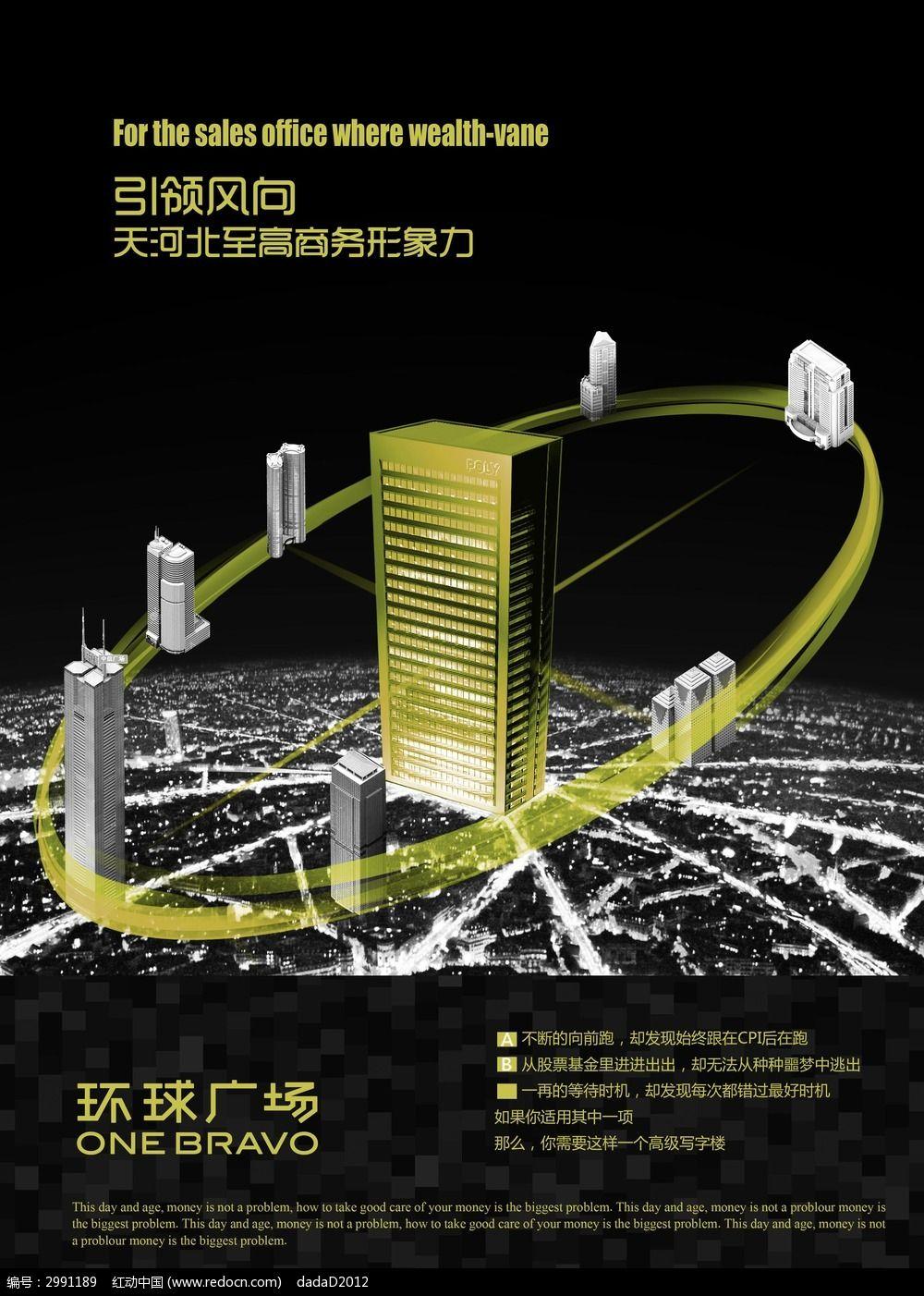欧式 豪华 奢华房地产海报 别墅广告 洋房广告 高层 高端项目  房地产