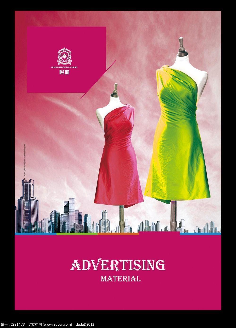 地产商业宣传灯箱海报设计psd下载