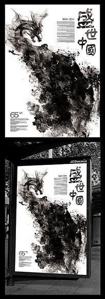 水墨风龙纹中国国庆海报设计