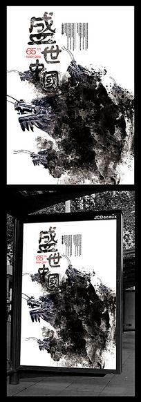 水墨风十一国庆宣传海报