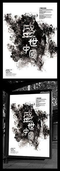 水墨盛世中国国庆海报