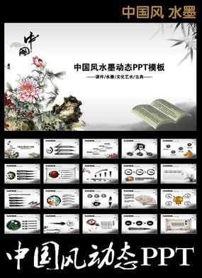 水墨中国风道德讲堂校园文化PPT