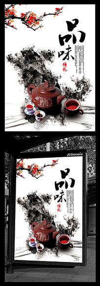 水墨中国风品茶文化海报设计