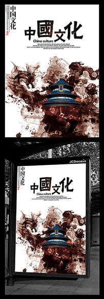 水墨中国文化宣传海报设计