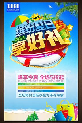 夏天夏季商场活动促销海报