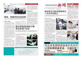 医院骨科新闻报纸设计 AI