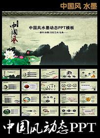 中国风古香古色荷花墨迹古典艺术PPT