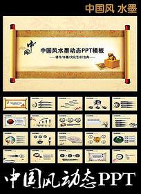 中国风卷轴水墨国学传统文化PPT模板