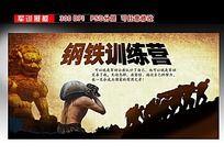 中国军人宣传展板