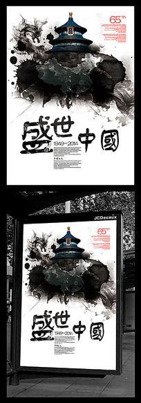 中国水墨风国庆文化创意海报