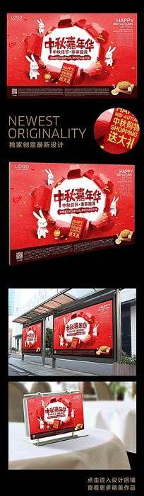 中秋嘉年华促销海报 PSD