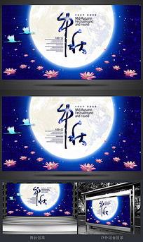 中秋节晚会舞台背景设计 PSD