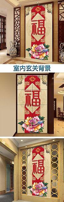 中式福彩雕室内玄关背景