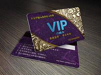 尊贵深蓝紫色VIP会员卡