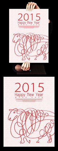 2015羊年创意线条海报设计