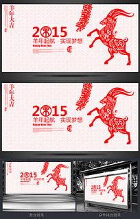 2015羊年大吉剪纸背景设计