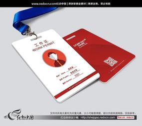 传统红色通用工作证