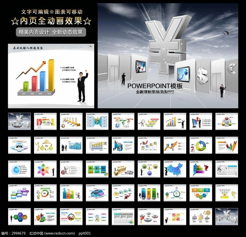 公司企业金融理财商业通用ppt模板
