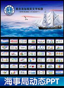 海事局海洋船舶检验港务航线海监PPT