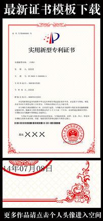 红色花纹边框专利证书设计