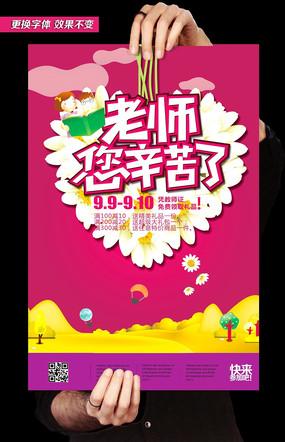 教师节创意促销海报 PSD
