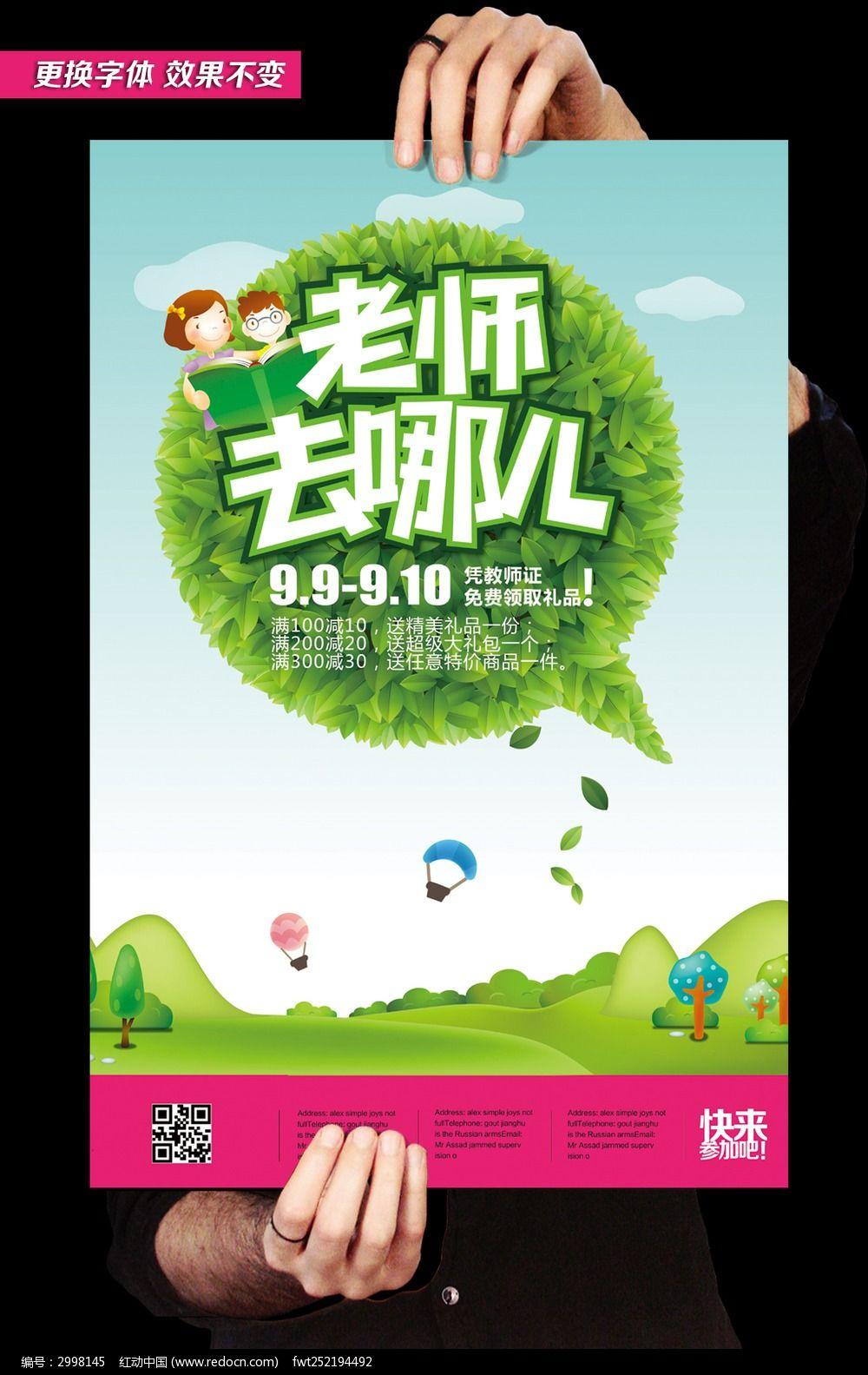 教师节促销创意海报设计图片