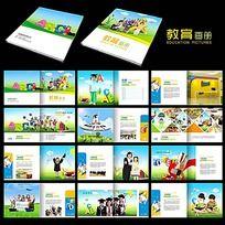 教育培训宣传画册