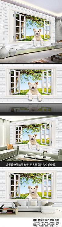 可爱豹子立体画背景墙