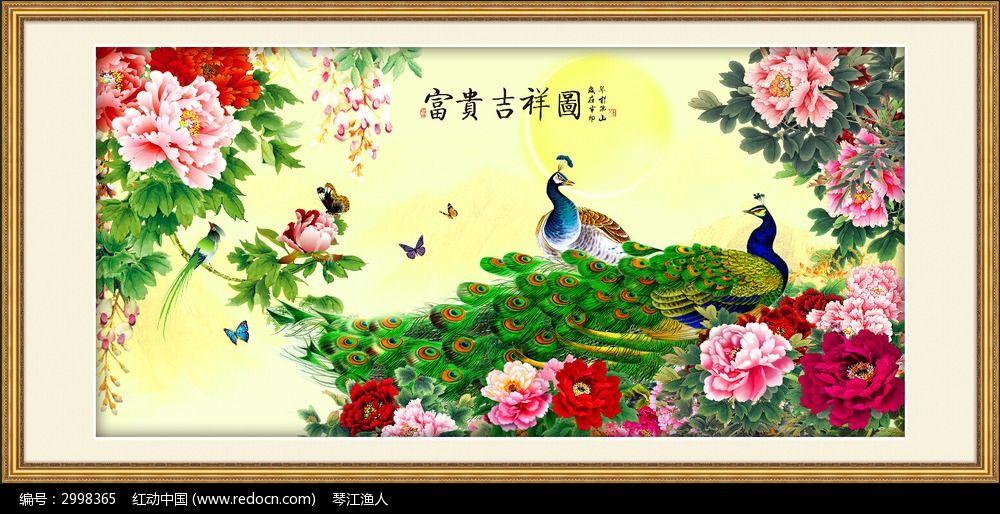 孔雀牡丹富贵吉祥图装饰画