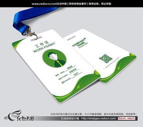 绿色环保科技工作证