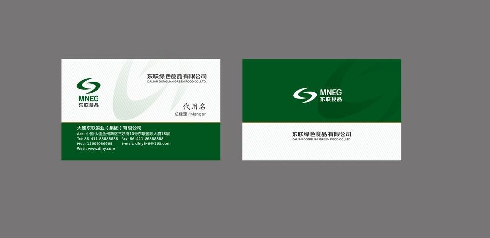 绿色食品名片设计ai素材下载_餐饮酒店名片设计模板