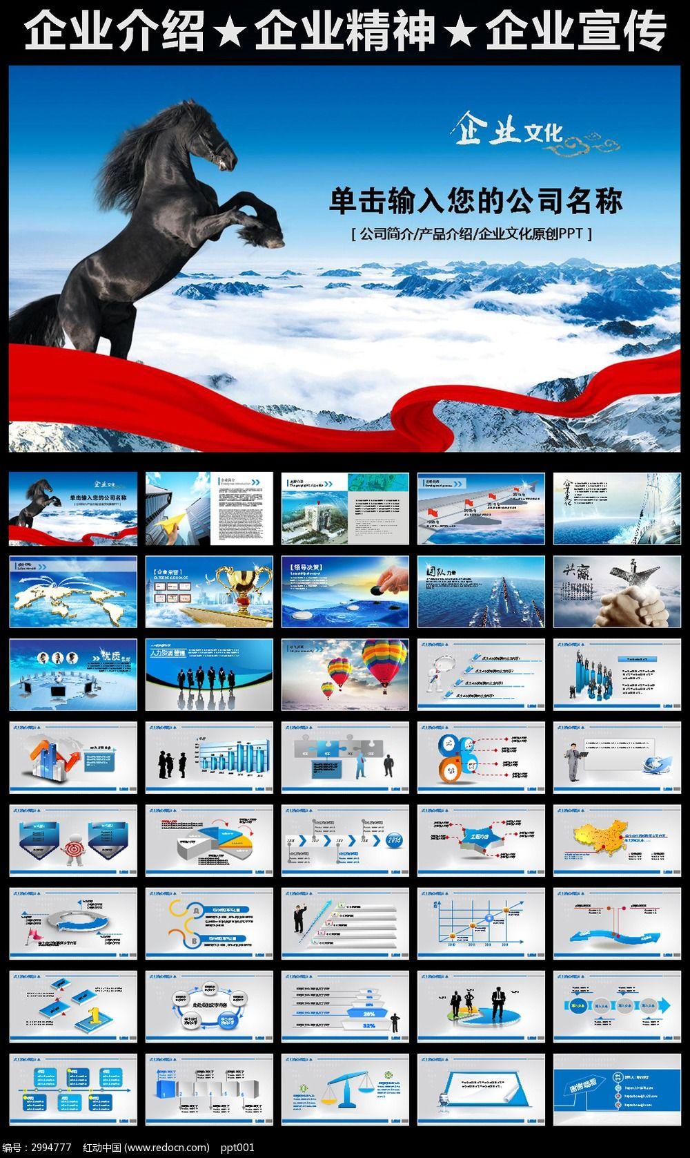 PPT 模板 模版 背景 图表 动态 会议 报告 座谈 交流 研讨 表彰 新年计