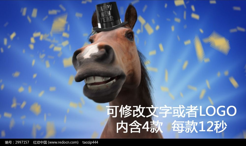 马年搞笑马表情动画logo展示