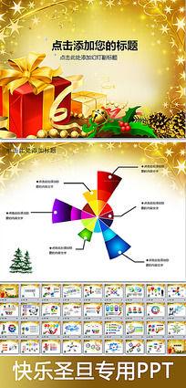 圣诞大礼包节日专用PPT模板