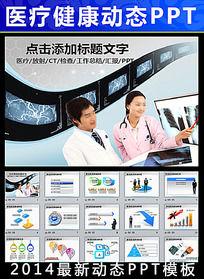 医院放射影像CT检察报告会议PPT