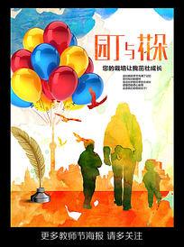 园丁与花朵教师节宣传海报