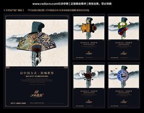 中国风房地产创意海报 PSD