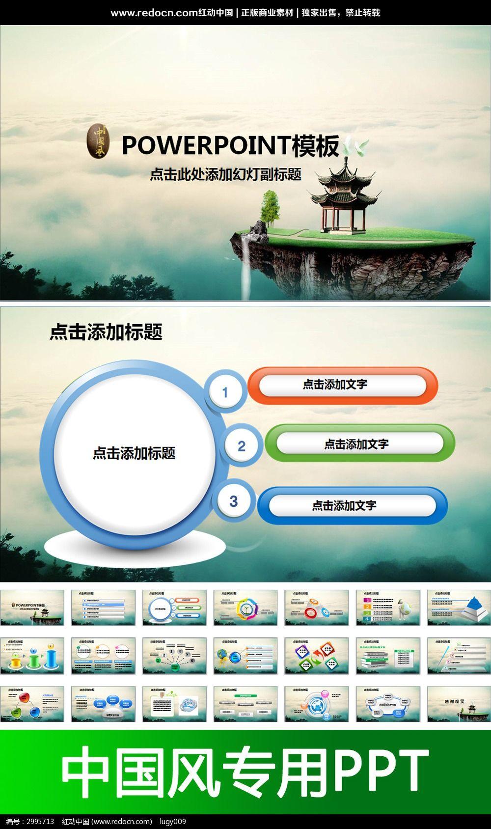 中国风金融理财投资通用ppt模板