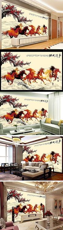 中国风马到成功八骏图背景墙