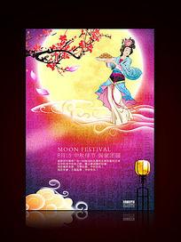 中秋节奔月海报背景