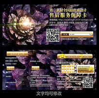紫色高贵花朵淘宝售后服务卡