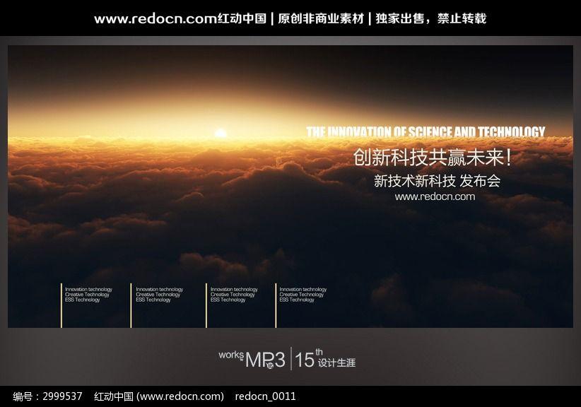 创新科技发布会会议背景图片