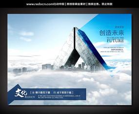 创造未来企业文化展板 PSD