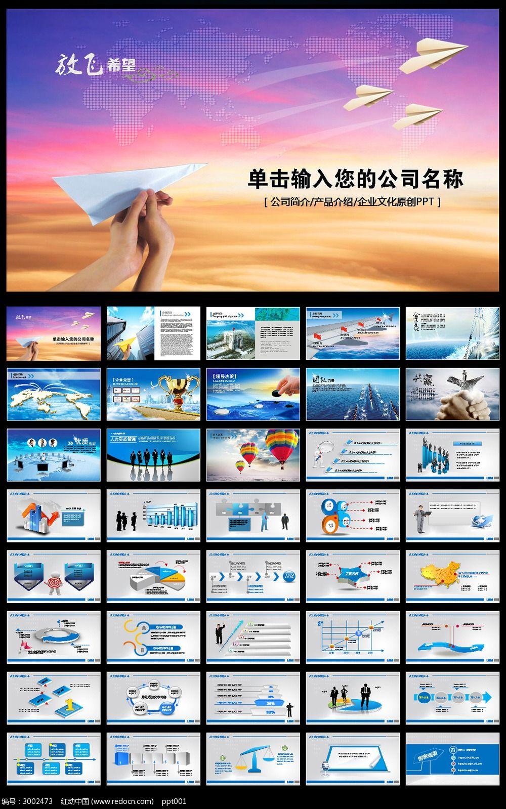标签:放飞梦想 纸飞机 企业文化 公司简介 职场 教育 学校 励志 梦想起图片